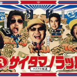 テレビ東京ドラマ「SR サイタマノラッパー〜マイクの細道」