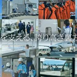 空港の裏方お仕事図鑑2017