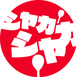 社歌制作 シャカシャカ