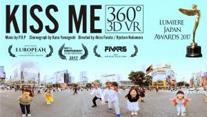 ルミエール・ジャパン・アワード2017 KISS ME VR部門