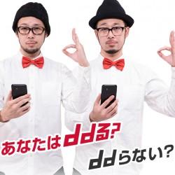 NTTドコモ dメニュー検索を紹介するMV『dメニュー検索「ddる ラップ編」』