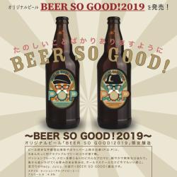 beer_flyer_BSG2019-905x1280