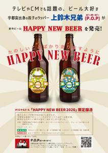 beer_flyer_happy_new_beer2020 (1)