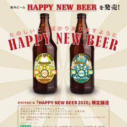 beer_flyer_happy_new_beer2020 (1)