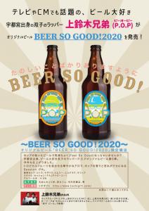 beer_flyer_beer_so_good2020_ol