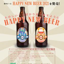 beer_flyer_happy_new_beer2021-1
